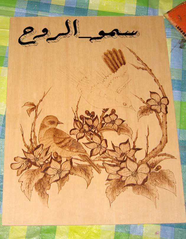 رسمتين بالحرق على الخشب بالخطوات Img_6716